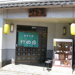 竹の家 -