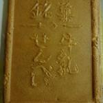 岡太楼本舗 - 料理写真:牛乳煎餅