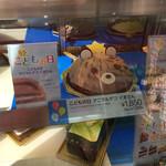 66580111 - 定番クマさんケーキの模様を変え、兜かぶせただけですが可愛いです!