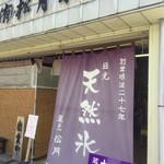 66580362 - 店の正面入口