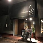 くろ吉 - 外観写真: