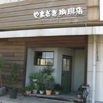 やまさき珈琲店 -