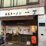 尾道ラーメン 一丁 -