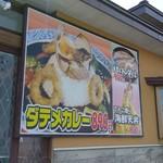 れすとらん 津花館 - ダデメカレー・にしんそば・てんこ盛り海鮮天丼の看板