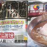 66587339 - 冷麺 水キムチ風