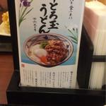 丸亀製麺 - 新商品看板