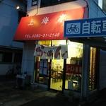 上海亭 - そそられる外観であります。