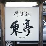 そば処東亭 - 看板