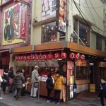 Takoyakidourakuwanakawanaka - お店