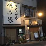 咲乃家 -