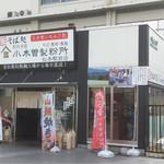小木曽製粉所 - 松本駅横にあるお店
