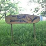 一夜城 ヨロイヅカファーム - 山道から行くとこの看板が目に入ります。