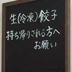 幸福餃子 -
