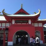 あさひ本店 - 竜宮城デザインの江ノ島駅です