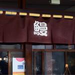 稲毛屋 - 暖簾