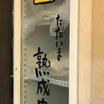 66599870 - うどん熟成中   (。´-ω-`。).zZ