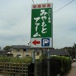 農園レストラン みやもとファーム - miyamotofarm1001.jpg