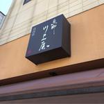 恵那川上屋 -
