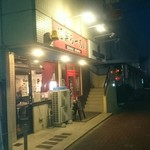 らーめん 江楽 - 店の外観(2017.5)