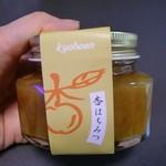 杏宝園 -