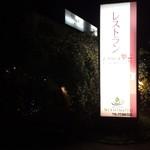 レストラン 西本 - 夜は暗い