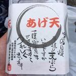 井藤かまぼこ店 -