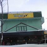 6661225 - 札幌方面からの外観(1月)