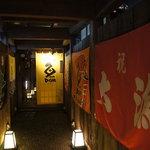 魚Den - 入口