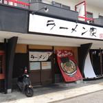 66610681 - ラーメン家(安城市)食彩品館.jp撮影