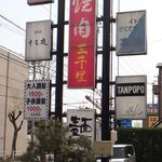 ラーメン家 - ラーメン家(安城市)食彩品館.jp撮影