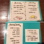 カフェ ド SaRa - モーニングメニュー。       お値段はドリンク代のみ!(◎_◎;)