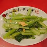 餃子バル 餃子家 龍 - シンプル青菜の炒め物