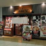ぶんか亭 - 赤羽駅中
