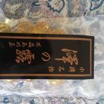 澤の露本舗 -