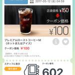 66614444 - 2017/05 マクドナルドの公式アプリ McDonald's Japanのクーポンで、プレミアムローストコーヒー(M) 150円→100円。味は、うーん、特に変わりません