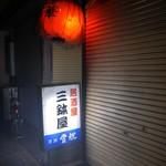 三鉢屋 - 市場の入口手前に看板と赤ちょうちんが光ってます。