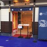江ノ島 はろうきてぃ茶寮 - レストラン入り口