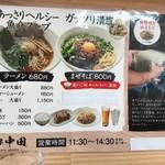 麺屋 中田 - メニュー