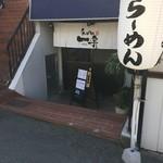 らーめん一宇 - お店の外観
