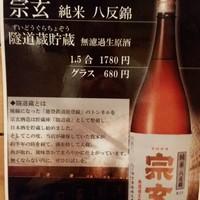 のとだらぼち - 当店オリジナル「隧道蔵貯蔵酒」