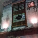 謳歌屋仁作 - 夜に見上げると迫力があります