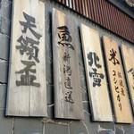 謳歌屋仁作 - 外の壁にかかっている木札