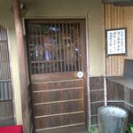 木挽庵 - お店入口