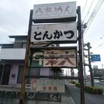 66627811 - 【2017.5.6(土)】店舗の外観