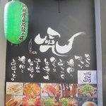 Dining kaze 池袋の風 - 地産地消の店