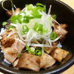 焼きあご塩らー麺 たかはし - 和風ちゃーしゅー丼(お連れ様オーダー)