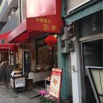 聚楽 - 外観2017/05/06(土)16:30頃訪問