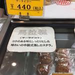 聚楽 - マーラカオ2017/05/06(土)16:30頃訪問