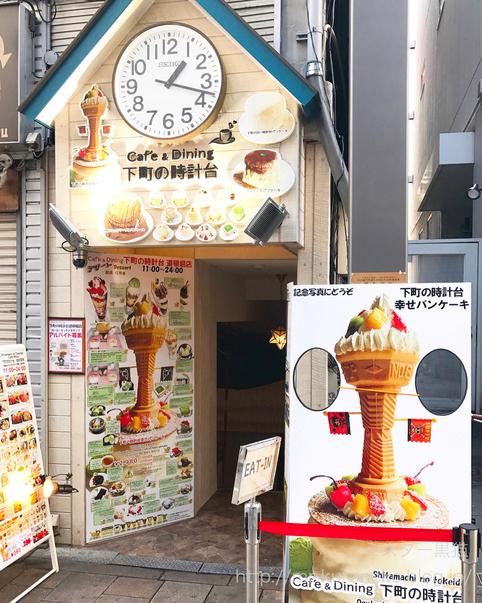 下町の時計台 道頓堀店