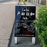 カフェ戸田日和ラボ -